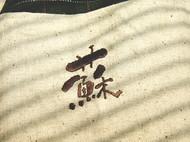 【青手制】手工 原创 居家 围裙 刺绣