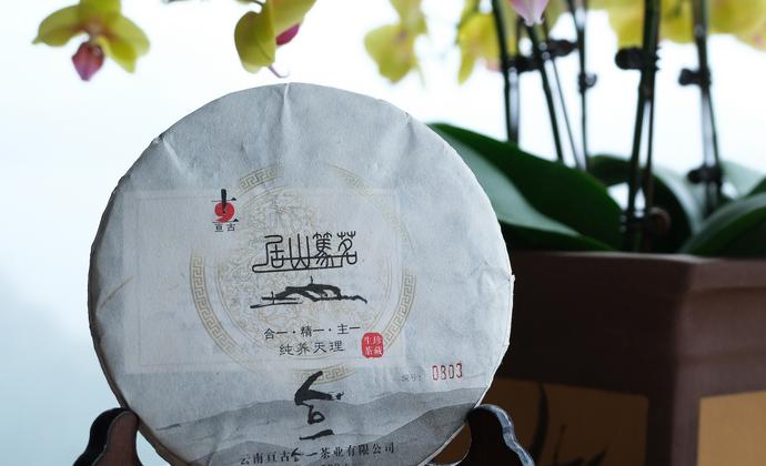 居山笃茗:普洱生茶,百年古茶树,天然零污染