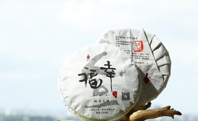 【亘古纯净茶】幸福初心 186项农残未检出 生普标杆