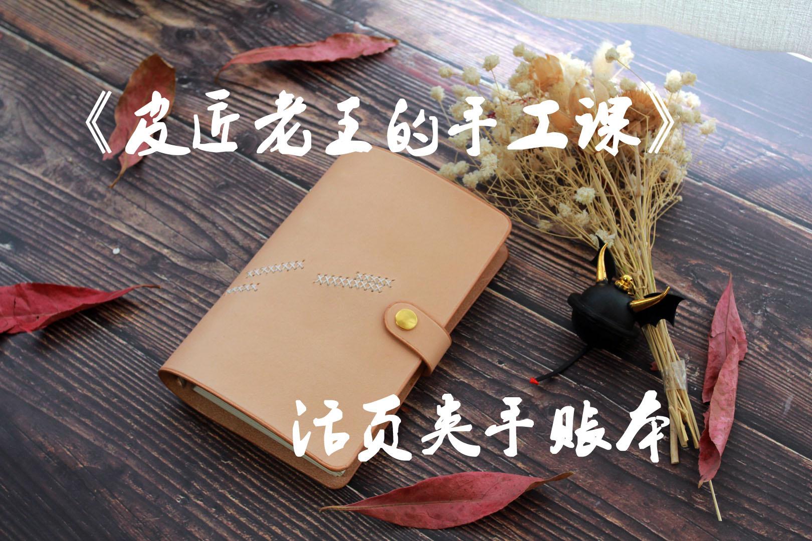 【皮匠老王的手工课】活页夹手账本制作教程