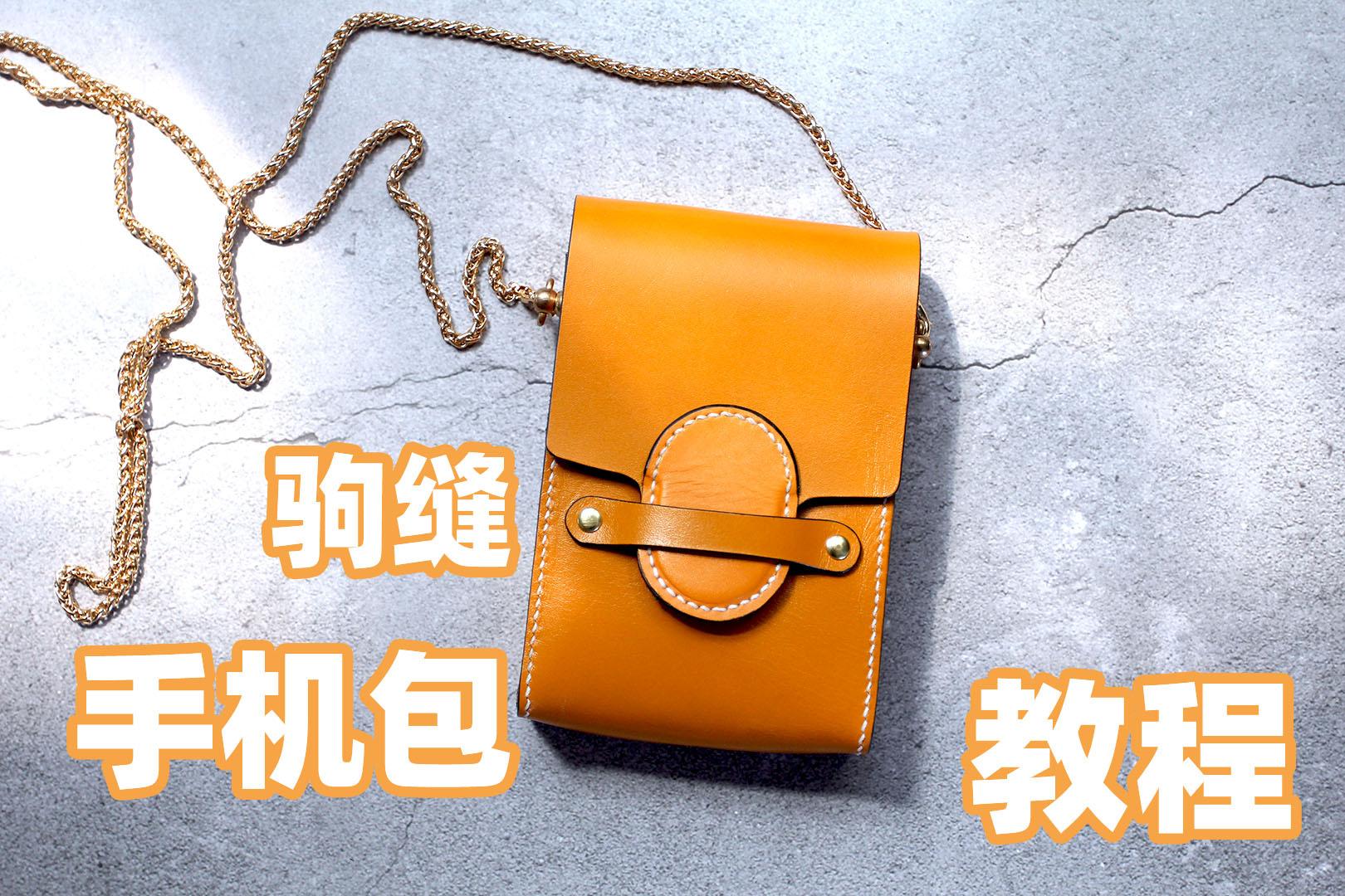 皮匠老王的手工课53期驹缝手机包原创设计mini斜挎包转角偷针教程