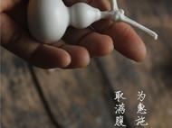 福禄 陶瓷葫芦茶宠【八九燕来】
