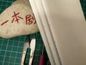 手工书制作教程-本脊穿珠方法