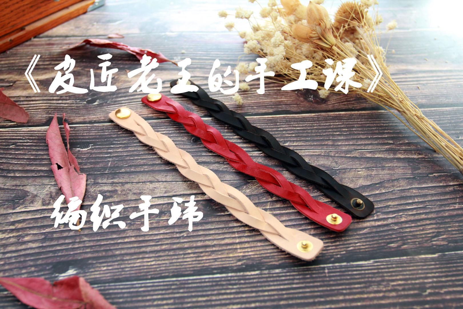 【皮匠老王的手工课】教你编织一条牛皮手环手链