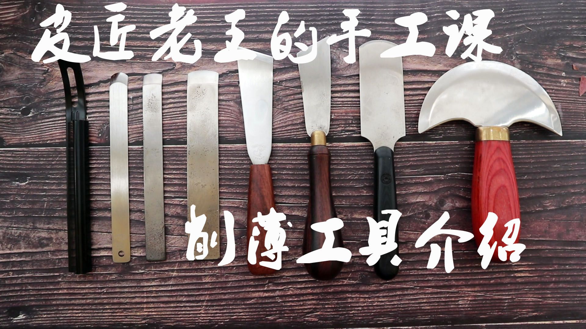 【皮匠老王的手工课】手工皮具削薄工具介绍