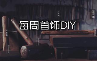 每周首饰DIY-01期教程