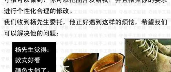 守根手工鞋铺验品:杨先生定制案例