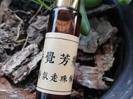 香觉芳疗工作室私人订制香水