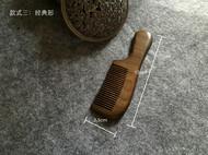 LR ART 独立设计 绿檀木梳子