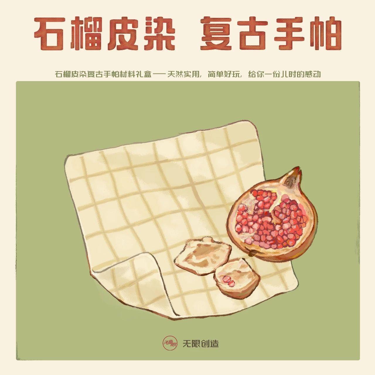 DIY植物染|石榴皮染&红高粱糠染复古手帕