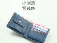 手工植鞣革牛皮钱包纯手缝原创设计简约零钱袋短款钱夹男士女士真皮钱包意大利进口皮料