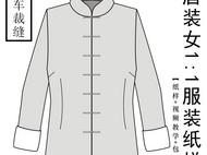 【单车裁缝】唐装女1:1服装裁剪纸样改良唐装棉麻中式袄子纸样