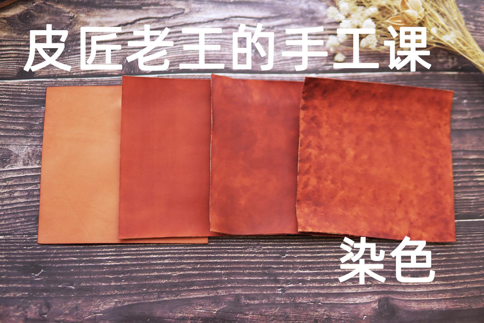 皮匠老王的手工课 植鞣革酒精染色剂染色手法教程 皮革上色技法学习