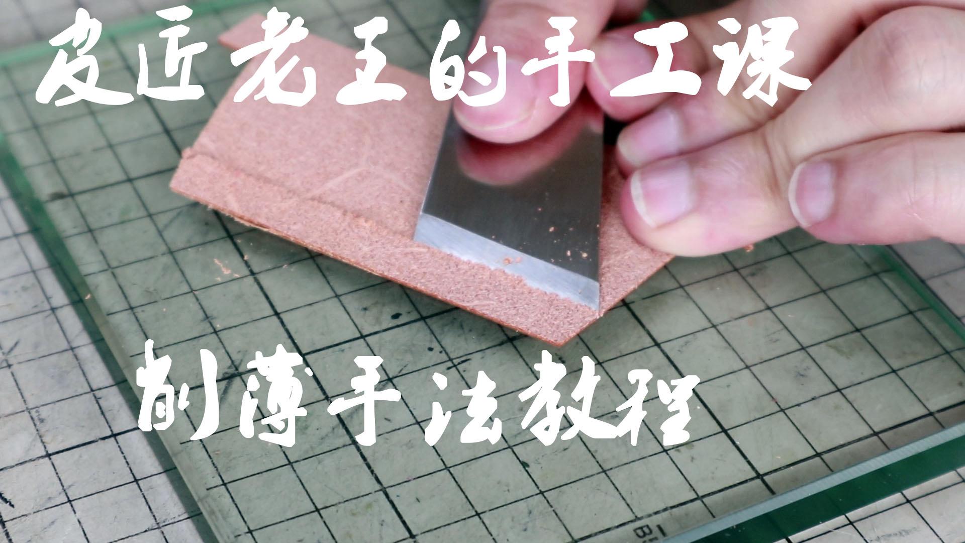 【皮匠老王的手工课】手工皮具皮革削薄手法教程