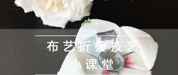 【免费教程】布艺折叠技艺小课堂3