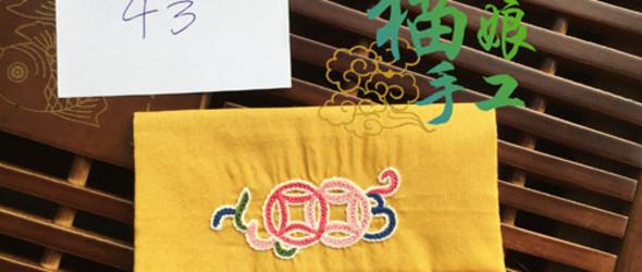 刺绣名片夹