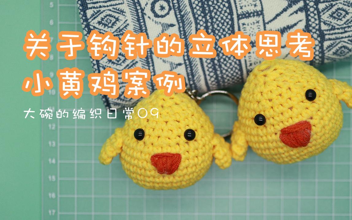 【学会钩编立体】小黄鸡钩针编织教程