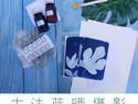 【蓝晒】古法成像摄影工艺