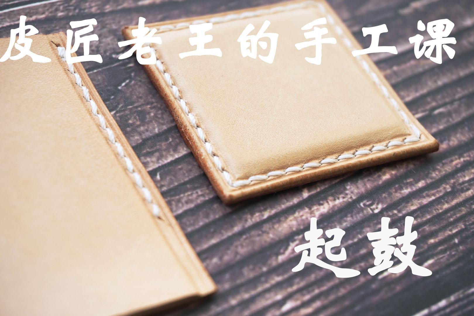 皮匠老王的手工课 手工皮具高级工艺起鼓教学 手工包手艺教程