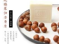 苏茜安 纯榛果油全身皂 手工冷制皂 可洁面沐浴卸妆 细腻柔和清洁毛孔 非皂基