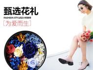 习于日本的熊猫团队  手工制作一生至爱【永生花】