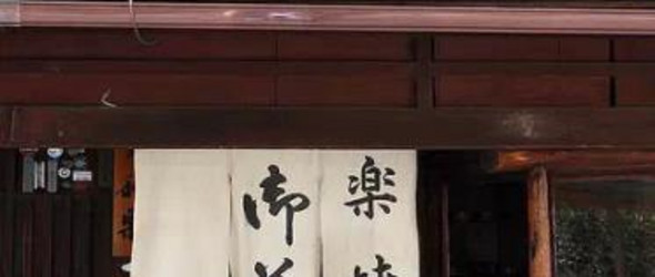 日本和风门帘