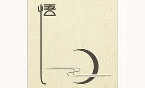 《禅》系列字体设计。 . 作者