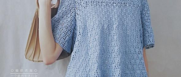 NO.1 钩织一件带波浪的罩衫