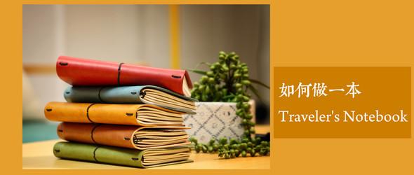 怎样做一本Traverler's Notebook?此篇献给所有热爱旅游,热爱记录的人!