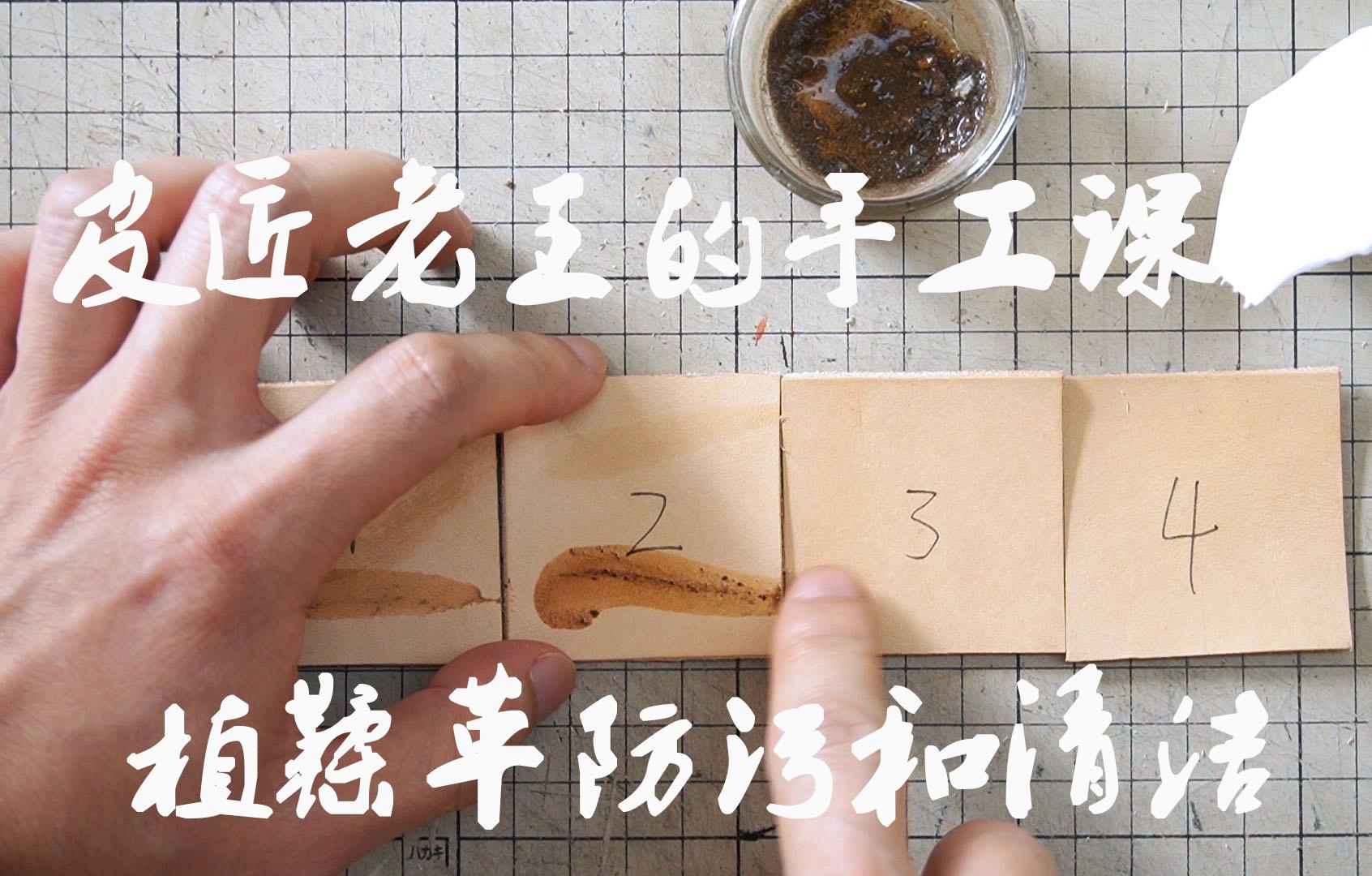 皮匠老王的手工课 原色植鞣革防染防污防脏的三种方法以及脏了后如何清洁