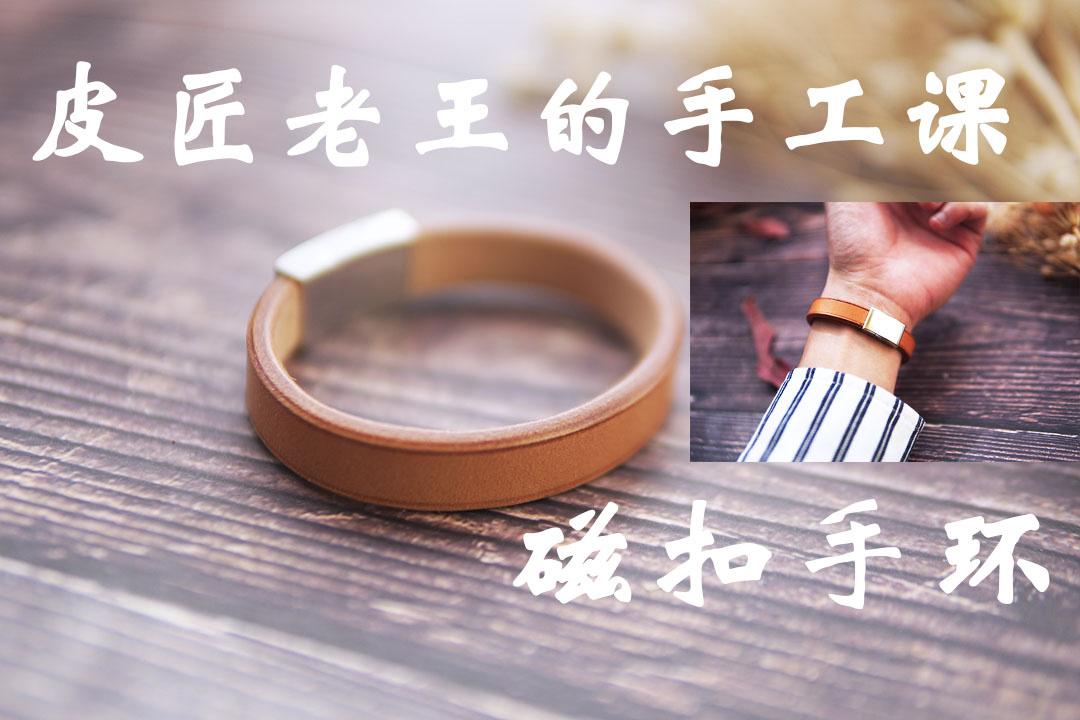 皮匠老王的手工课 磁吸扣皮手环磁铁扣手链diy制作教程