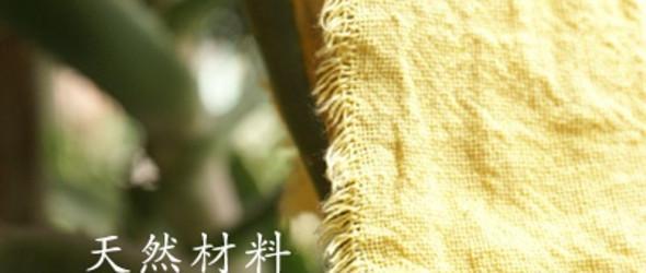 天然材料手染布 -栀子染