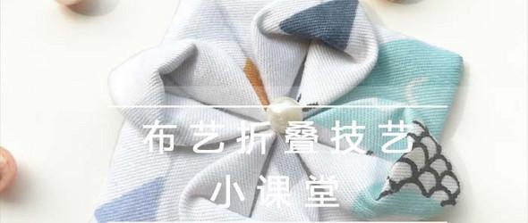 【免费教程】布艺折叠技艺小课堂10