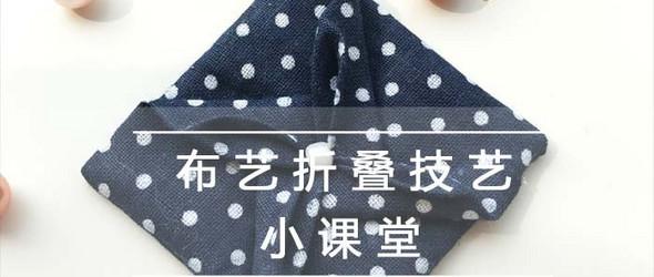【免费教程】布艺折叠技艺小课堂7