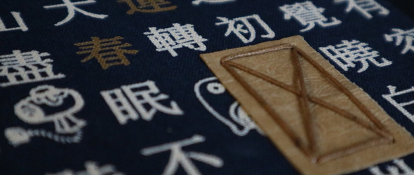 汉字的美好无言以喻,没有理由不运用这样的美布制书