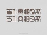 千字百态 (二)