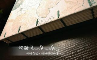 手工书制作教程-封壳侧脊打孔双绕线缝法