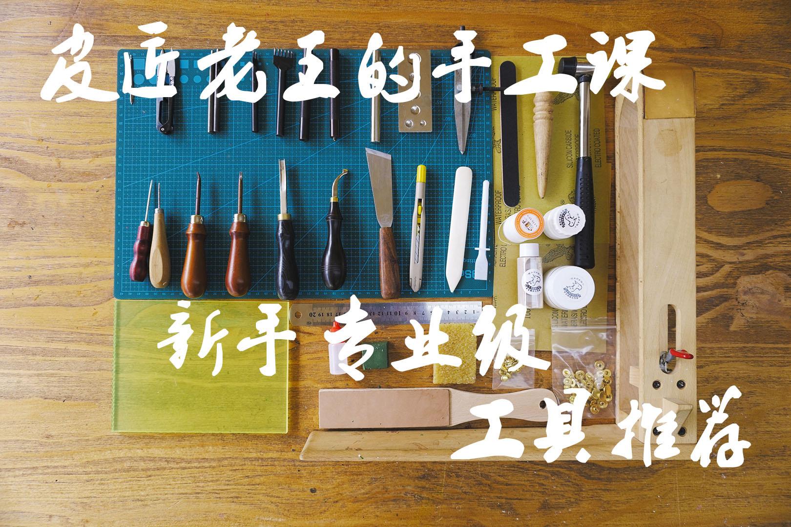 皮匠老王的手工课 手工皮具专业级新手工具套装推荐