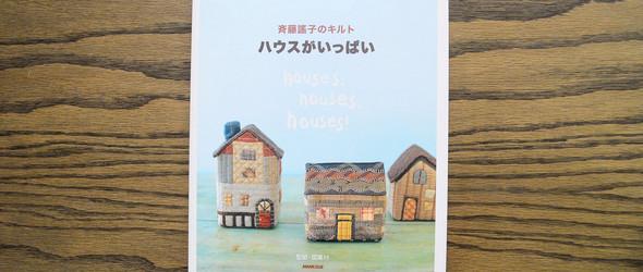 日本原版手工书籍推荐:齊藤謠子的绗缝拼布丛书