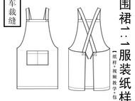 【单车裁缝】围裙1:1服装裁剪纸样(纸样+缝纫教学视频+包教会)